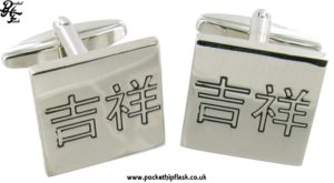 Square Chinese Good Luck Symbol Metal Cufflinks