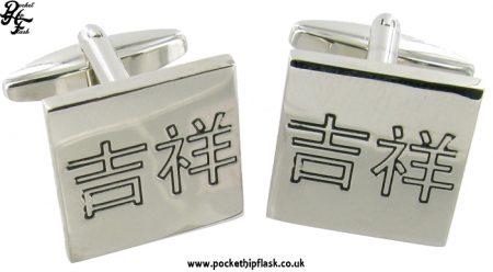 Square Chinese Good Luck Symbol Metal Cufflinks